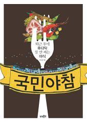 국민 야참: 퇴근 후에 후다닥 살 안 찌는 야식