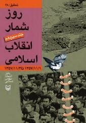 روزشمار انقلاب اسلامی ایران: جلد ۱۳