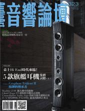音響論壇電子雜誌 第323期