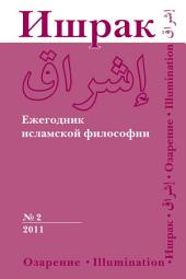 Ишрак. Ежегодник исламской философии No2, 2011 / Ishraq. Islamic Philosophy Yearbook: Выпуск 2;Выпуск 2011