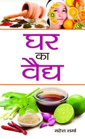 Ghar Ka Vaidh