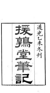 援鶉堂筆記: 五十卷, 第 1-7 卷