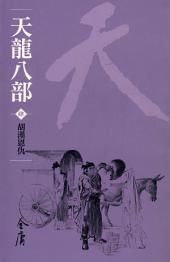 胡漢恩仇: 天龍八部4 (遠流版金庸作品集44)