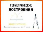 Геометрические построения (Диафильм)