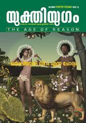 Yukthiyugam October 2013 Malayalam Magazine: തൊലിയുടെ നിറം എന്ന ചോദ്യം