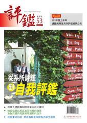 評鑑雙月刊: 第53期