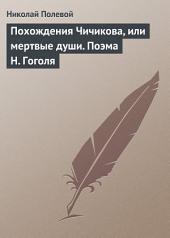 Похождения Чичикова, или мертвые души. Поэма Н. Гоголя