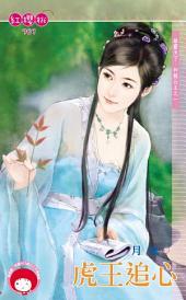 虎王追心~雄霸天下.和親公主之一: 禾馬文化紅櫻桃系列698
