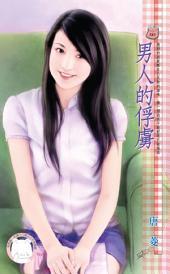 男人的俘虜《限》: 禾馬文化甜蜜口袋系列574