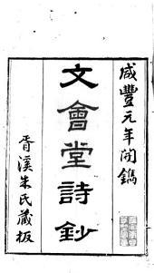 文會堂詩鈔: 8卷