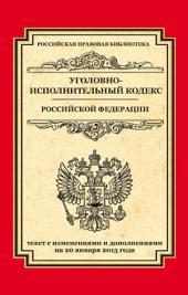 Уголовно-исполнительный кодекс Российской Федерации. Текст с изменениями и дополнениями на 20 января 2015 года