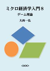ミクロ経済学入門8:ゲーム理論