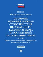 ФЗ РФ «Об охране здоровья граждан от воздействия окружающего табачного дыма и последствий потребления табака»