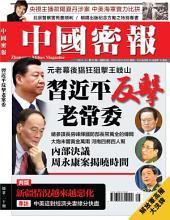 《中國密報》第20期: 習近平反擊老常委