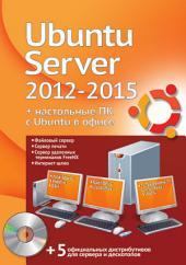 Ubuntu Server 2012 – 2015 + настольные ПК с Ubuntu в офисе.: Администрирование с помощью Webmin, файловый сервер и сервер печати, 1С:Предприятие 7.7 в Ubuntu,свободные офисные программы, Интернет-шлюз, работа в режиме удаленного терминала.