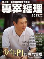 專案經理第09期(2013年6月): 少年PI的專案管理