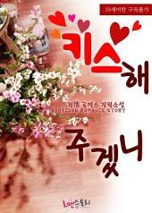 [세트] 키스해 주겠니 (전2권/완결): 하정하진 자매 시리즈