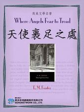 Where Angels Fear to Tread (天使裹足之處)