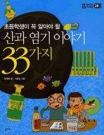 초등학생이꼭알아야할이야기33가지28-산과염기