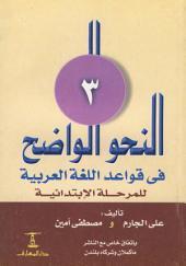 النحو الواضح في قواعد اللغة العربية للمرحلة الابتدائية