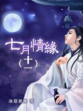七月情緣(11)【原創小說】