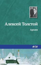 Архип