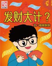 《发财大计?》(简体中文版): Hong Kong ICAC Comics 香港廉政公署漫画
