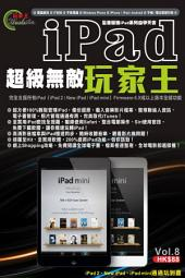 iPad超級無敵玩家王