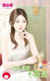 美味真愛不限量: 禾馬文化紅櫻桃系列984