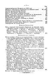 Отечественныя записки: учено-литературный журнал. Том LXXXV.