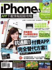 iPhone x iPad 玩爆誌 No.4