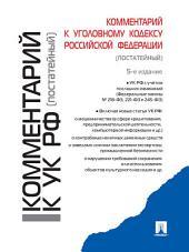 Комментарий к Уголовному кодексу Российской Федерации (постатейный). 5-е издание