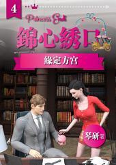 錦心綉口第4冊-囧-現代王妃系列-亞洲版《決戰王妃》