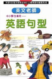 英文老師─英語句型: 英語教學系列003