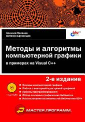 Методы и алгоритмы компьютерной графики в примерах на Visual C++, 2-е изд (+CD-ROM)