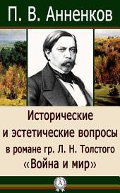 Исторические и эстетические вопросы в романе гр. Л. Н. Толстого «Война и мир