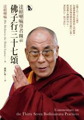 達賴喇嘛尊者開示佛子行三十七頌