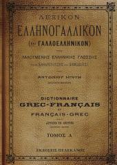 Λεξικόν Ελληνογαλλικόν και Γαλλοελληνικόν - Τόμος Α΄