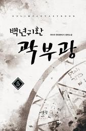 백년귀환 곽부광 5