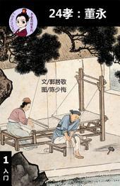 24孝:董永-汉语阅读理解 Level 1 , 有声朗读本: 汉英双语