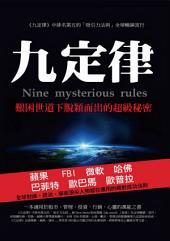 九定律:排名第五的《the secret》(秘密)在全球暢銷