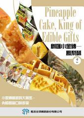 創匯小金磚──鳳梨酥2/Pineapple Cake, King of Edible Gifts2