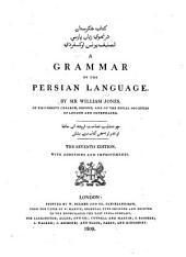 کتاب شکرستان در نحوى زبان پارسى