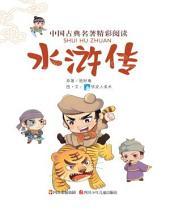 中国古典名著精彩阅读:水浒传(注音版)