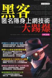 黑客匿名隱身上網技術大踢爆