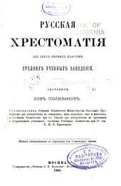 Русская хрестоматия для двух первых классов средних учебных заведений: Том 1