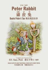 09 - Peter Rabbit (Traditional Chinese Hanyu Pinyin with IPA): 頑皮兔(繁體漢語拼音加音標)