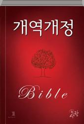 하사람성경