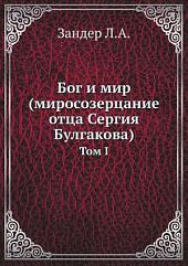 Бог и мир (миросозерцание отца Сергия Булгакова): Том 1