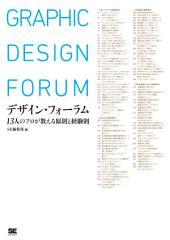 デザイン・フォーラム 13人のプロが教える原則と経験則